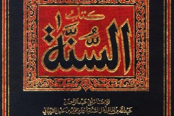 Kaidah-Kaidah Penting Dalam Ittiba' (1)