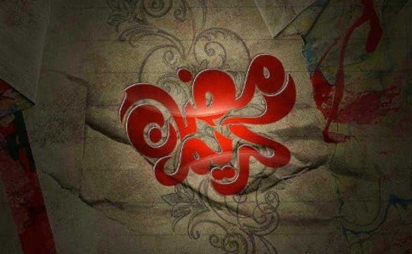 Bulan Ramadhan Anugerah Allah Yang Agung (4)