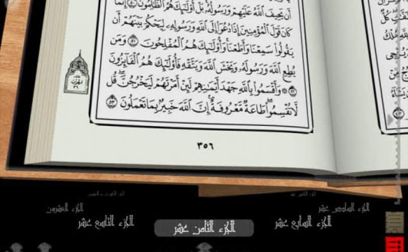 Surat Al Jin 7-10 : Jin Tidak Tahu Perkara Gaib