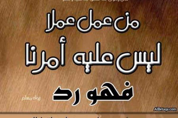 Ini Dalilnya (4): Adakah Bid'ah Hasanah?