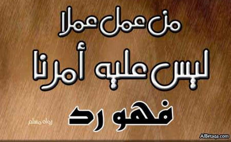 Fatwa Ulama: Hukum Bermajelis Dengan Ahlul Bid'ah