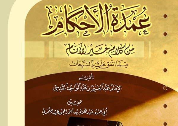 Fawaaid Hadits Ke-2 Kitab Umdhatul Ahkam