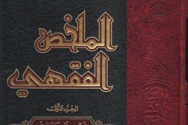 Biografi Syaikh DR. Shalih bin Fauzan Al Fauzan