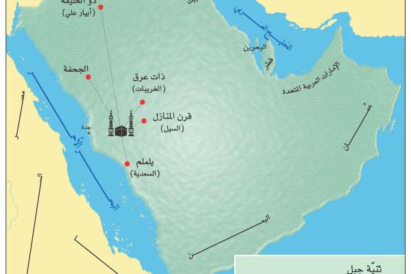 Mengambil Miqot di Jeddah