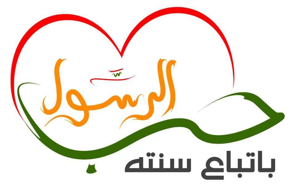 cinta_sunnah
