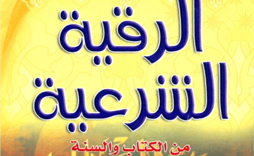 Fatwa Ulama: Bolehkah Meminta Diruqyah?