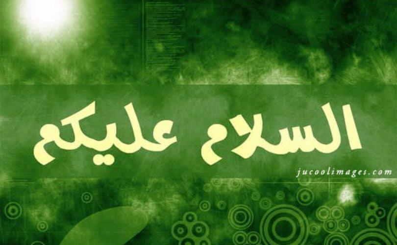 Macam-Macam Lafal Salam (1)