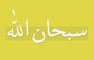 Al Khabir, Maha Mengetahui Perkara Yang Tersembunyi