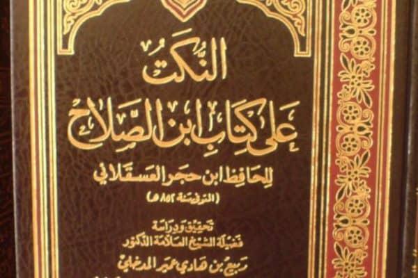 Biografi Ibnu Shalah