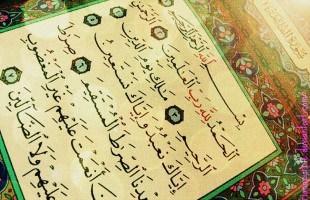 Membaca Al Fatihah Dalam Shalat (1)
