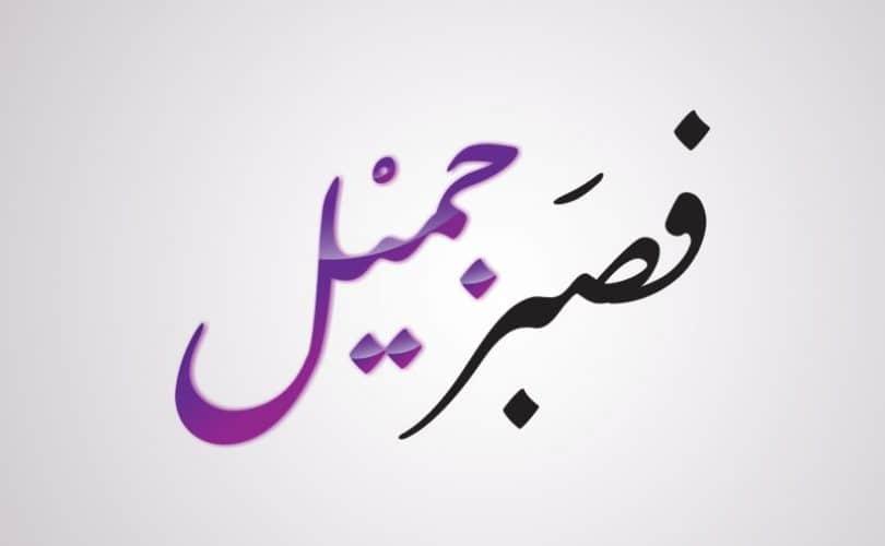Ramadhan Adalah Bulan Kesabaran (2)