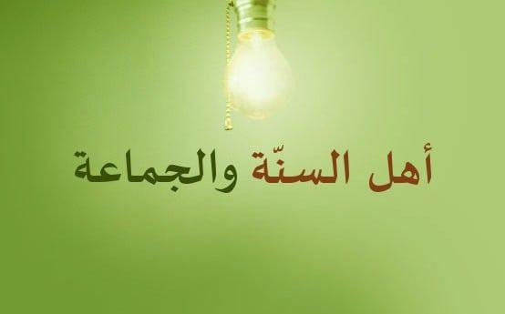 Ahlus Sunnah Wal Jama'ah, Bukan Sekedar Pengakuan
