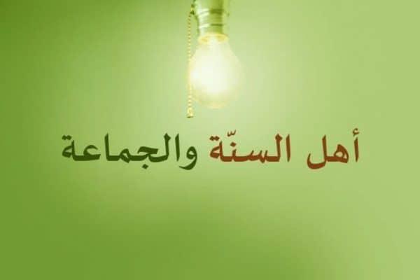 Islam Adalah As Sunnah