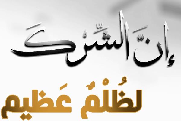 Tujuh Perbedaan Syirik Besar Dan Syirik Kecil