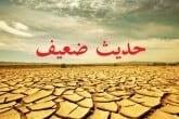 hadits-dhaif