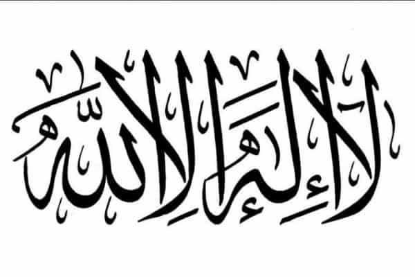 I'rab Lā ilāha illallāh dan Pengaruh Maknanya (8)