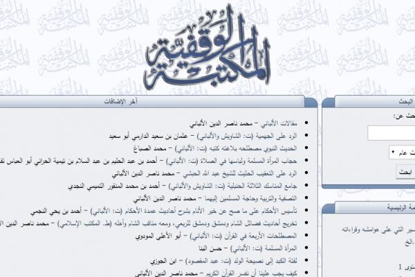 Waqfeya.com Pusat Literatur Arab Klasik dan Kontemporer