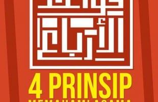Kajian Kitab Ahlussunnah Seri Pertama (Yogyakarta, 16 November 2014)