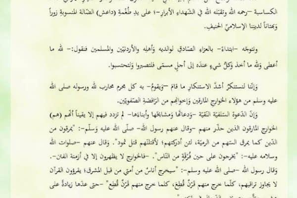 Penjelasan Markaz Al Imam Al Albani Terhadap Pembunuhan Pilot Yordania Oleh ISIS