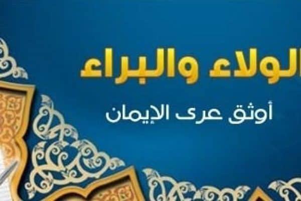 Cinta dan Benci Dalam Islam