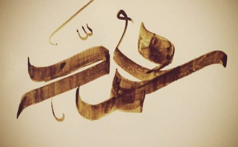 Keutamaan Rasulullah Shallallahu'alaihi Wasallam Dalam Hadits (4)