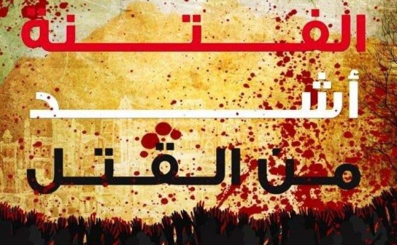 Makna Fitnah Dalam Al-Qur'an