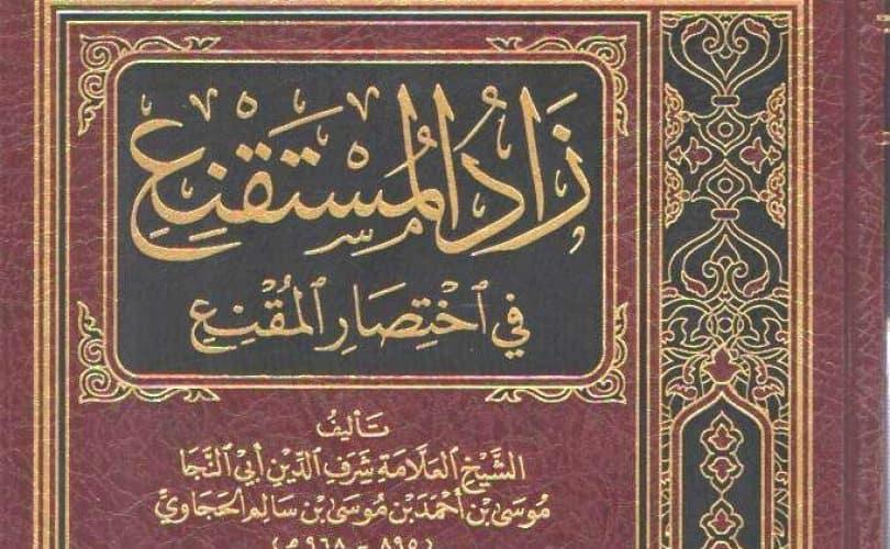 Fikih I'tikaf (15)
