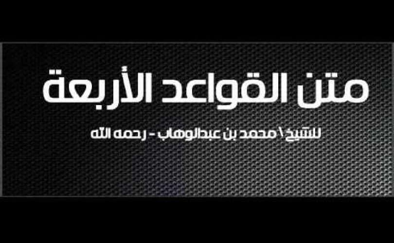 Penjelasan Kaidah Pertama Al-Qowa'idul Arba'ah