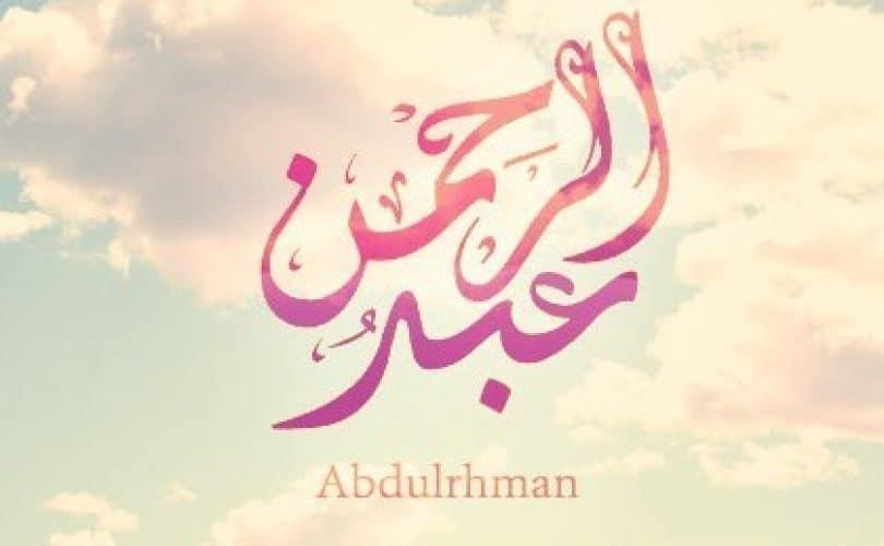 """Bolehkah Memanggil Nama """"Abdul Rahman"""" Dengan """"Rahman"""" Saja? (2)"""