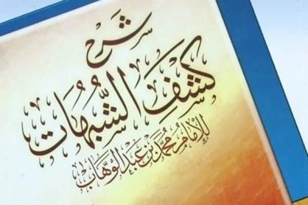 Penjelasan Kasyfus Syubuhat (4) : Mutiara Faedah Kasyfusy Syubuhat