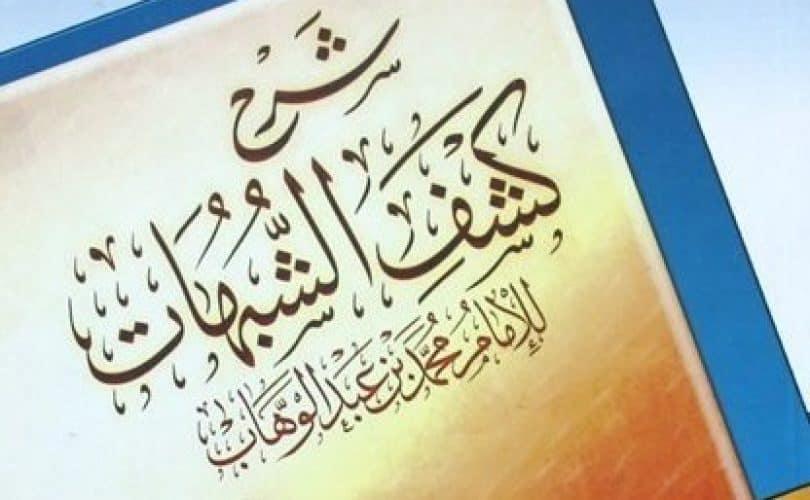 Penjelasan Kasyfus Syubuhat (6) : Tauhid Adalah Inti Ajaran Islam
