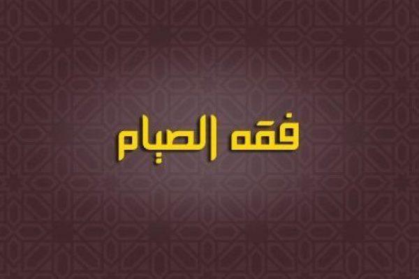 Ringkasan Fikih Puasa Ramadhan