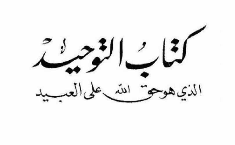 I'rab Lā ilāha illallāh dan Pengaruh Maknanya (7)