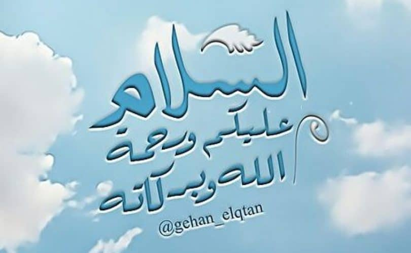 Macam-Macam Lafal Salam (2)