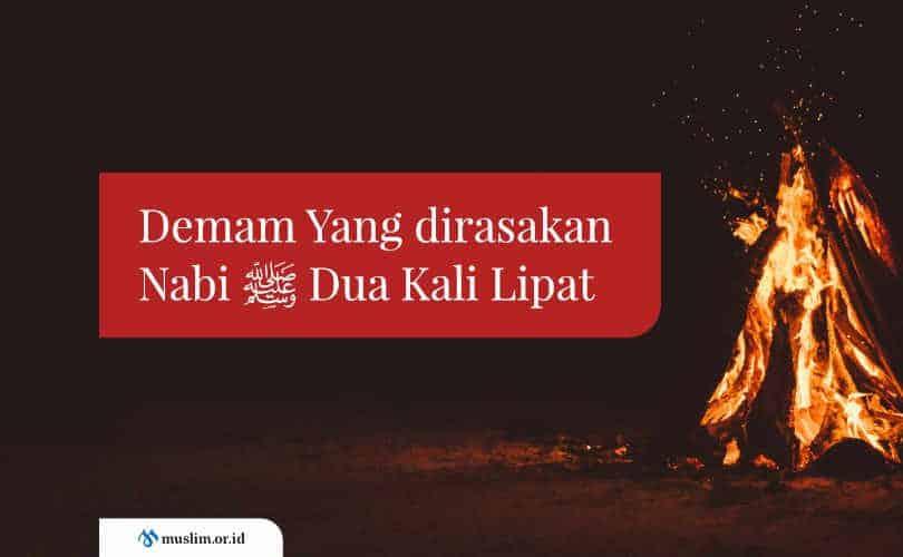 Demam Yang dirasakan Nabi Shallallahu 'alaihi wa sallam Dua Kali Lipat